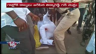 TDP MLA Candidate Thikka Reddy Attacked By YCP Leaders During Election Campaign In Kurnool | V6 thumbnail