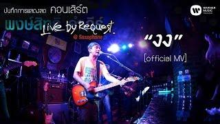 พงษ์สิทธิ์ คำภีร์ - งง Live by Request@Saxophone【Official MV】