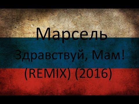 Слушать Марсель - Здравствуй, Мам (DJ TARANTINO & DJ DYXANIN Remix)2016