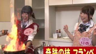 【フルーツアプリ女学園】#11 アイドルと干しブドウちゃんが「おもてなし料理」で対決!