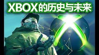 XBOX游戏为什么要跨WIN10?——XBOX的历史和未来【就知道玩游戏】