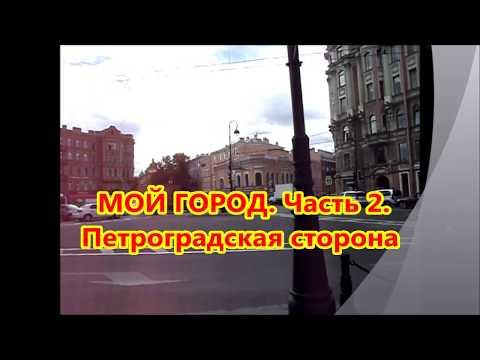 Мой город. Часть 2. Петроградская сторона