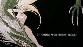 ロードス島戦記 - Adesso e Fortuna ~炎と永遠~