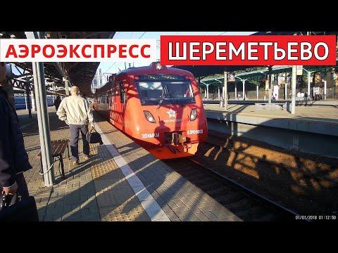 Аэроэкспресс в Шереметьево | To Sheremetyevo Airport By Aeroexpress // 30 августа 2019