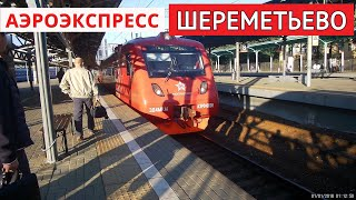 Фото Аэроэкспресс в Шереметьево  To Sheremetyevo Airport By Aeroexpress  30 августа 2019