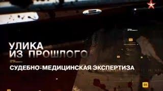Улика из прошлого - Убийство Распутина