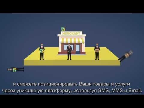 Wannasave Merchant Russian