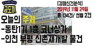 부동산경매 신건분석 동탄1기 코너상가 인천 부평 신촌재…