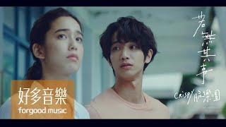 Crispy脆樂團 [ 若無其事 Your Brave Face ] Official Music Video(種菜女神 插曲)
