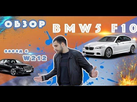 ОБЗОР BMW 5 F10 Б/У! СРАВНЕНИЕ С MERCEDES W212, ЗАЕЗД ОТ 0 ДО 100!
