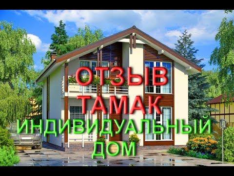 Отзыв Индивидуальный Дом - Тамак.
