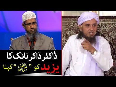 Download Dr Zakir Naik about Yazeed - Mufti Tariq Masood Reply - Zakir Naik ka Yazeed ko Razi Allah Kehna -