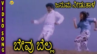 Bevu Bella Kannada Movie Songs || Januma Needuthale || Jaggesh || Rajini