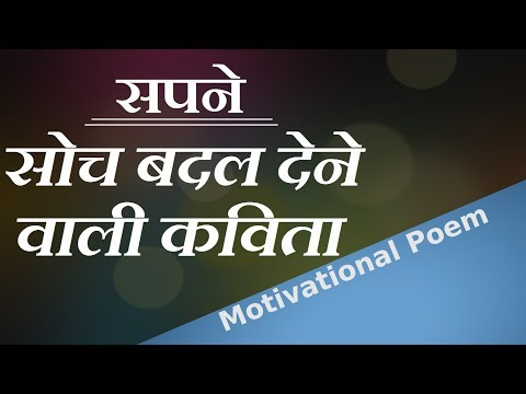 SAPNE | Powerful Motivational Poetry | Hindi Kavita by Ashwani Thakur