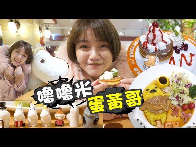 [食記] 蛋黃哥五星主廚餐廳+嚕嚕米咖啡廳 Moomin Cafe & Gudetama Chef | 沛莉 Peri