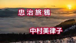 【新曲】忠治旅鴉/中村美律子  by-yoshi