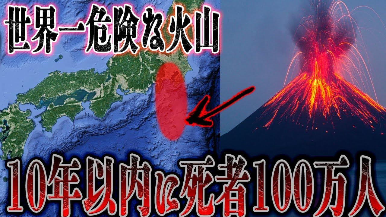 【警告】10年以内注意!東京都に世界No.1の危険な火山がある?【都市伝説】