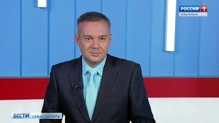 Вести Севастополь. События недели 1.09.2019
