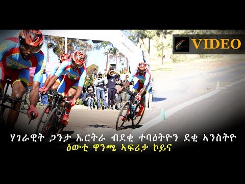 Eritrea Conquers 1st stage of Africa Cycling Cup 2018