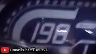 CBR250RR Top Speed 198 km/h ที่ 14,000 rpm ต้องปลดล็อกรอบและความเร็ว STD 180 km/h