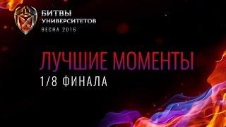 Лучшие моменты Битв университетов: Весна 2016 - 1/8 финала