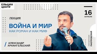 Александр Архангельский. «Война и мир» как роман и как миф. Лекция 8
