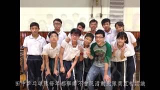 2016-17田家炳中學乒乓球隊宣傳片