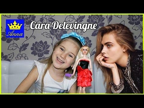 Cara Delevingne make up | for bady doll | Кара Делевинь | макияж для куклы |  видео для девочек