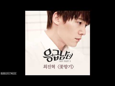 Fragrance Of A Flower - Choi Jin Hyuk - Emergency Couple OST5 (English Subtitles)