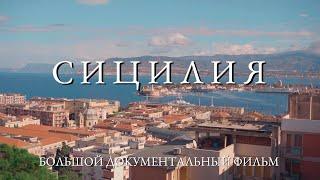 Русские на о. СИЦИЛИЯ (Италия) | Документальный фильм