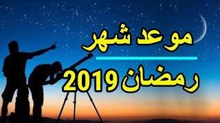 موعد شهر رمضان 2019  باحث فلكي يحدد أول أيام شهر رمضان