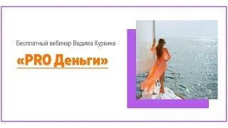 Бесплатный вебинар PRO Деньги