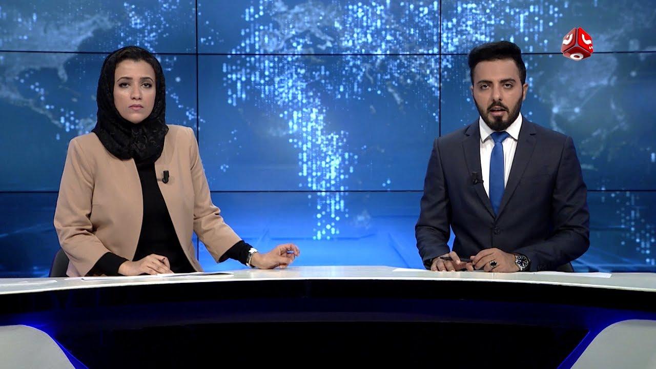 نشرة اخبار المنتصف | 05 - 11 - 2018 | تقديم اماني علوان وهشام جابر | يمن شباب