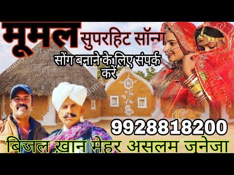 Bijal khan mehar super song  marwadi