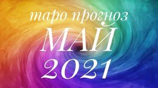 МАЙ 2021 РЫБЫ ♓️ ТАРО ПРОГНОЗ