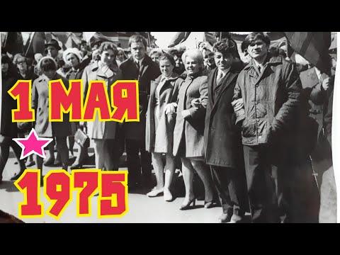 ПЕРВОМАЙ . 1 мая праздник 1975 . Стихи на 1 мая.  / First Of May Retro Saint-Peterburg
