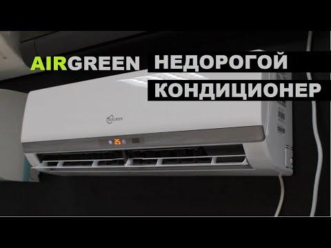 Настенная сплит система Air Green  Дешевые кондиционеры бывают разные
