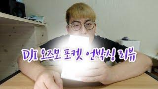 또 샀음, 오즈모 포켓 언박싱 리뷰 막차 탑승 가즈아~