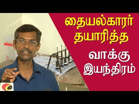 tailor invents a new voting machine tamil news live, tamil live news, tamil news redpix