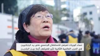 نساء كوريات جنوبيات يثرن أزمة بين بلدهن واليابان