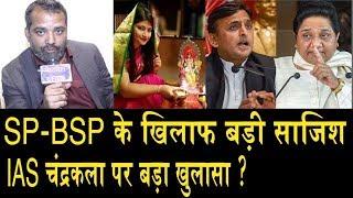 BJP-कांग्रेस की बड़ी साजिश/SHAMBHU OPINION ON SP-BSP