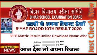 Live Bihar Board 10th Results2020:इंतजार के चंद घंटे  Biharboardonline.bihar.gov.in पर रिजल्ट देखों