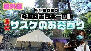 男旅2020『今度は車で日本一周‼︎』番外編 妻(秋本奈緒美)と一緒に、愛犬サスケの眠る深大寺へお墓参りへ行ってきました。 ついでに蕎麦も食べてきましたよ。
