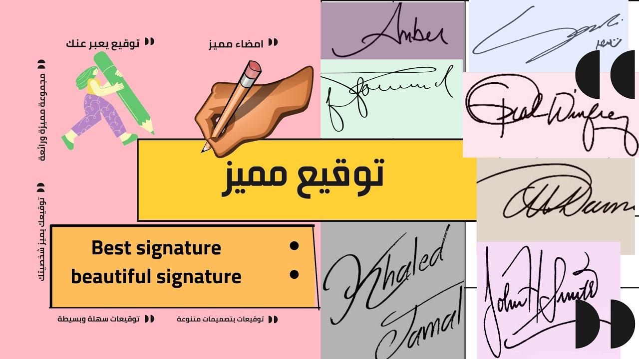 توقيع جميل باسم محمود ٢ Youtube