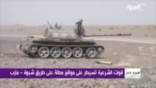 قوات الجيش والمقاومة اليمنية تسيطر على مواقع استراتيجية بجبهة بيحان بشبوة.. فيديو