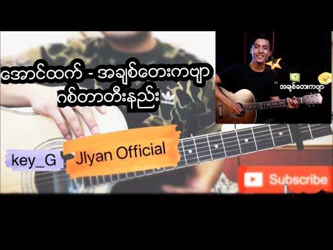 အခ်စ္ေတးကဗ်ာ - ေအာင္ထက္ ( Myanmar Song Guitar Tutorial & Chords )