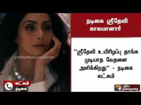 Actor Nassar & Actress Lakshmi offer condolences on legend actress SriDevi