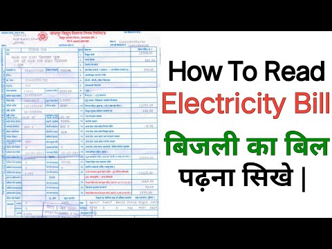 How To Read Electricity Bill | बिजली का बिल पढ़ना सिखे |  bijli bill check kaise kare | इलेक्ट्रिकल