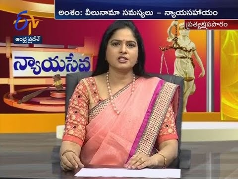 Nyaya Seva |30th December 2017 | Full Episode | ETV Andhra Pradesh
