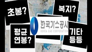 한국가스공사 초봉,평균연봉,복지,채용인원 등